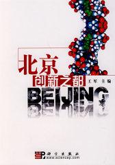 北京创新之都(试读本)