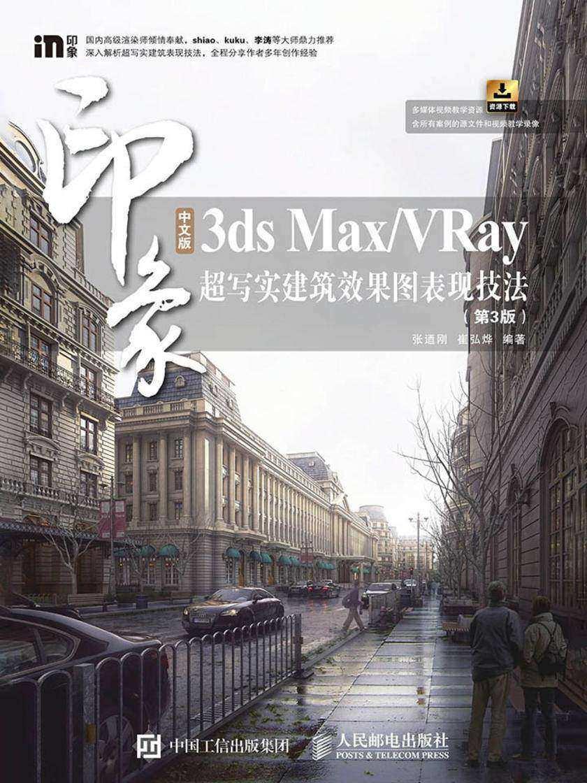 中文版3ds Max/VRay印象 超写实建筑效果图表现技法(第3版)