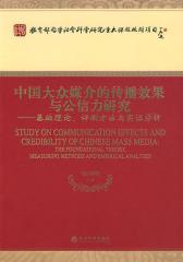 中国大众媒介的传播效果与公信力研究——基础理论、评测方法与实证分析