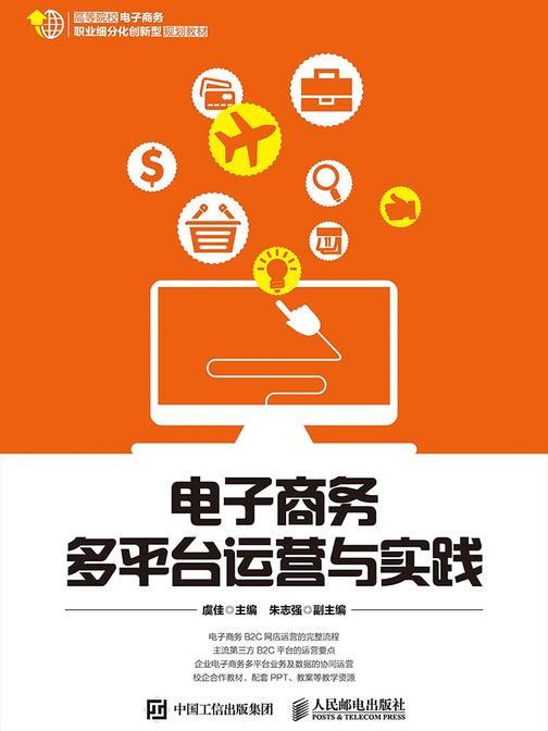 电子商务多平台运营与实践