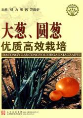 大葱、圆葱优质高效栽培
