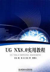 UGNX8.0实用教程