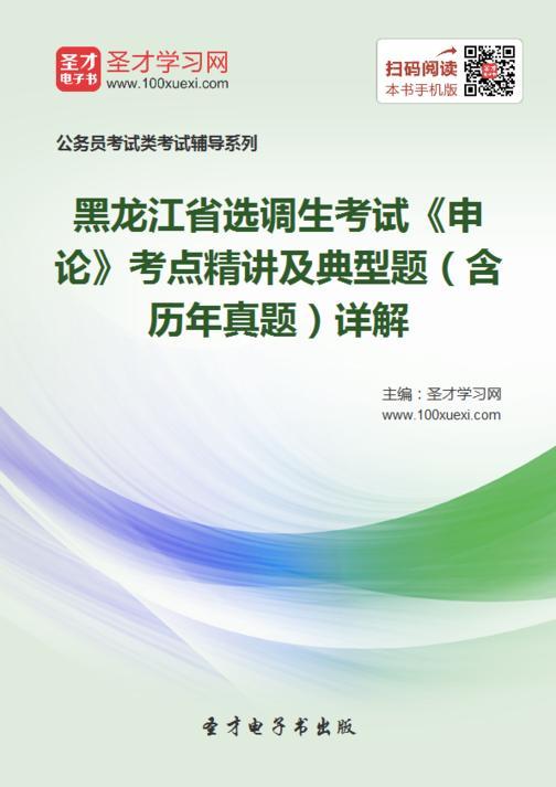 2018年黑龙江省选调生考试《申论》考点精讲及典型题(含历年真题)详解