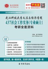 2016年武汉科技大学文法与经济学院437社会工作实务[专业硕士]考研全套资料(仅适用PC阅读)