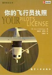 你的飞行员执照(第7版)