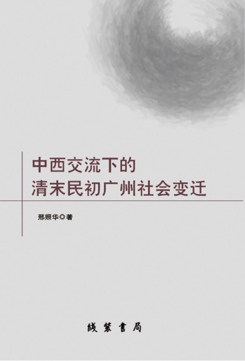中西交流下的清末民初广州社会变迁
