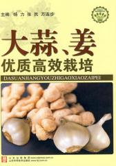 大蒜、姜优质高效栽培(仅适用PC阅读)
