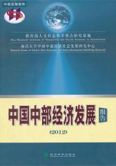 中国中部经济发展报告2012(仅适用PC阅读)
