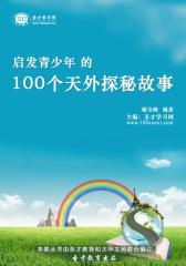 [3D电子书]圣才学习网·启发青少年的100个天外探秘故事(仅适用PC阅读)