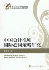 中国会计准则国际趋同策略研究(仅适用PC阅读)