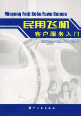 民用飞机客户服务入门