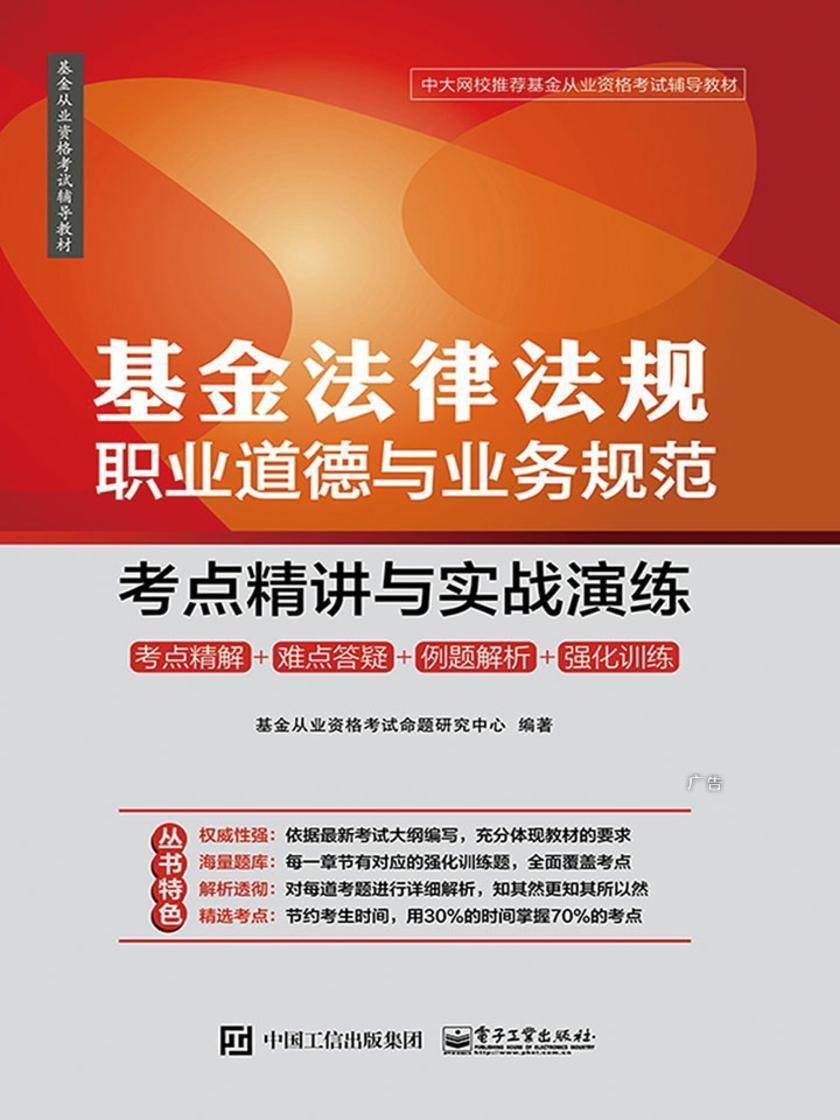 基金法律法规、职业道德与业务规范:考点精讲与实战演练