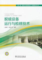 脱硫设备运行与检修技术(仅适用PC阅读)
