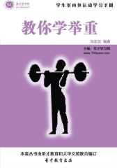 [3D电子书]圣才学习网·学生室内外运动学习手册:教你学举重(仅适用PC阅读)