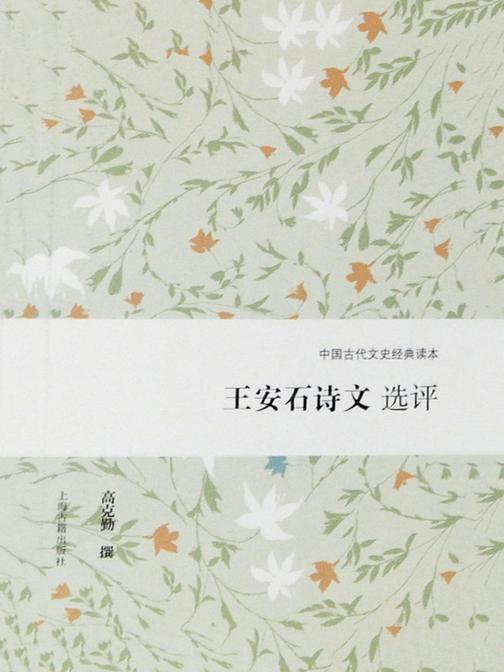 王安石诗文选评