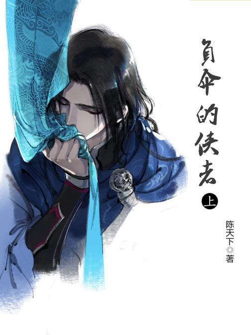 负伞的侠者(上)