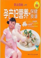 贝太厨房·孕产妇营养与保健食谱(试读本)