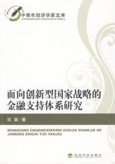 面向创新型国家战略的金融支持体系研究