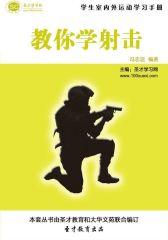 [3D电子书]圣才学习网·学生室内外运动学习手册:教你学射击(仅适用PC阅读)