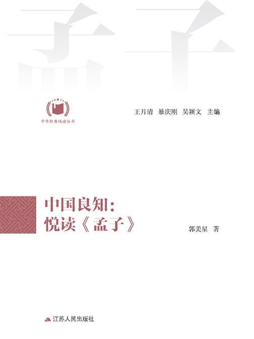 中国良知:悦读《孟子》