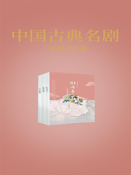 中华修身格言集(3本)