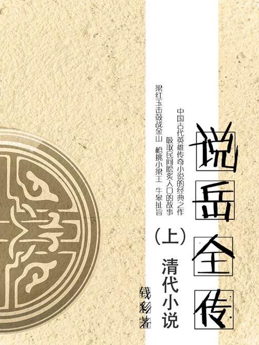 清代小说·说岳全传(上)