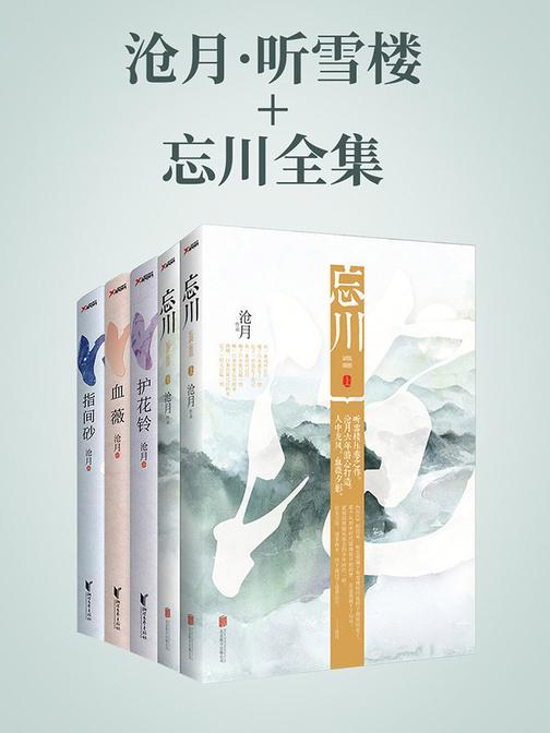 沧月·听雪楼+忘川全集