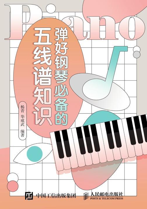 弹好钢琴的五线谱知识
