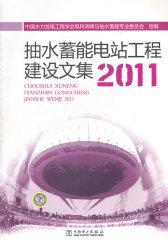 抽水蓄能电站工程建设文集.2011(仅适用PC阅读)