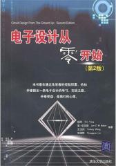 电子设计从零开始(第2版)(试读本)