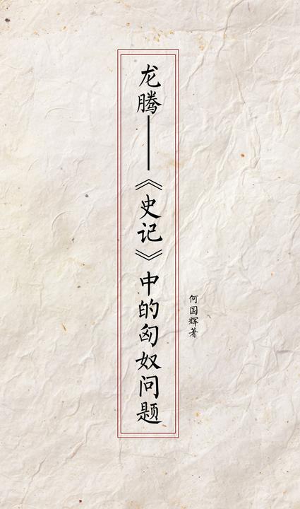 龙腾——《史记》中的匈奴问题