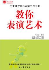 [3D电子书]圣才学习网·学生口才曲艺表演学习手册:教你表演艺术(仅适用PC阅读)