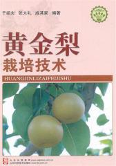 黄金梨栽培技术(仅适用PC阅读)