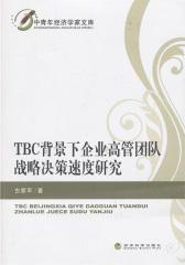 TBC背景下企业高管团队战略决策速度研究(仅适用PC阅读)
