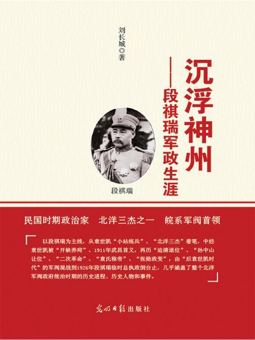 沉浮神州:段祺瑞军政生涯