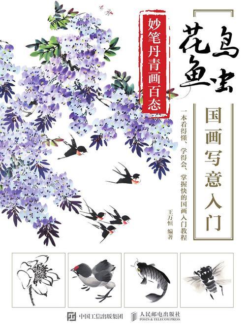 妙笔丹青画百态:花鸟鱼虫国画写意入门