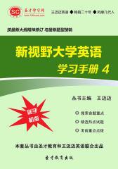 [3D电子书]圣才学习网·新世野大学英语学习手册 4(仅适用PC阅读)