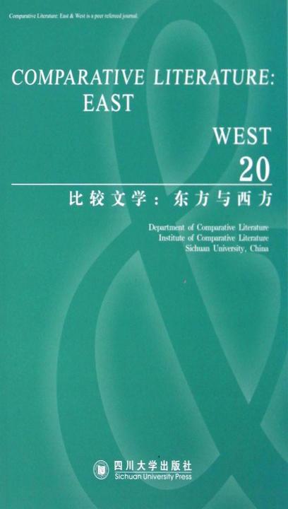 比较文学:东方与西方 20