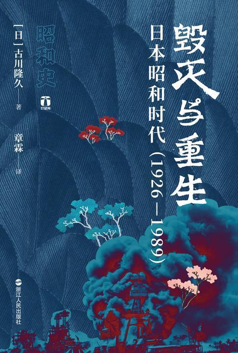 """毁灭与重生:日本昭和时代(1926—1989)(一部权威学者将昭和激荡的64年尽收其中的""""决定版"""")"""