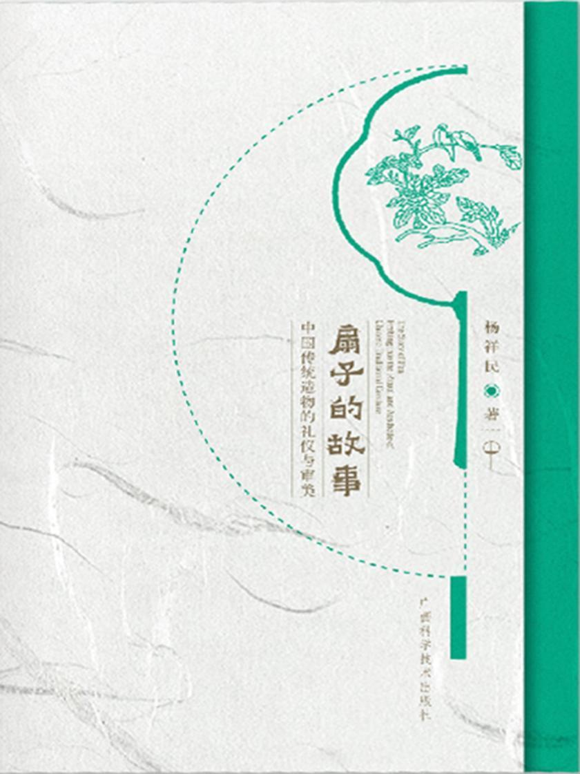 扇子的故事——中国传统造物的礼仪与审美