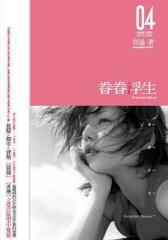 眷眷浮生:冷血总裁的复仇恋歌(试读本)