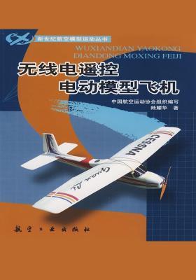 无线电遥控电动模型飞机