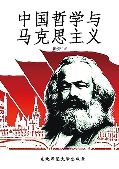 中国哲学与马克思主义中国化