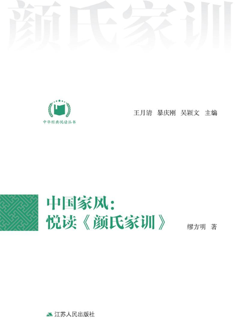 中国家风:悦读《颜氏家训》
