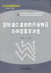 国际油价波动的市场特征与中国需求冲击(仅适用PC阅读)