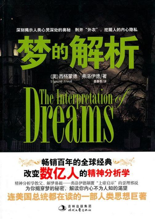 梦的解析【精装本】