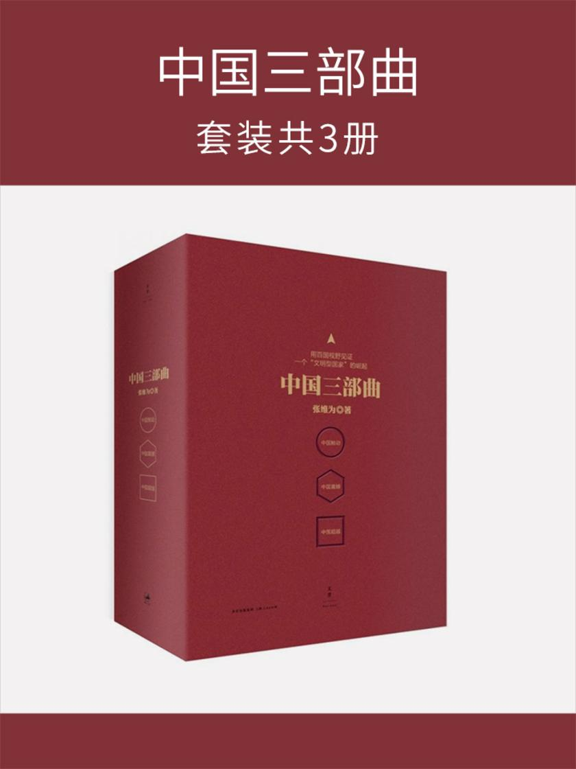 中国三部曲(套装共3册)