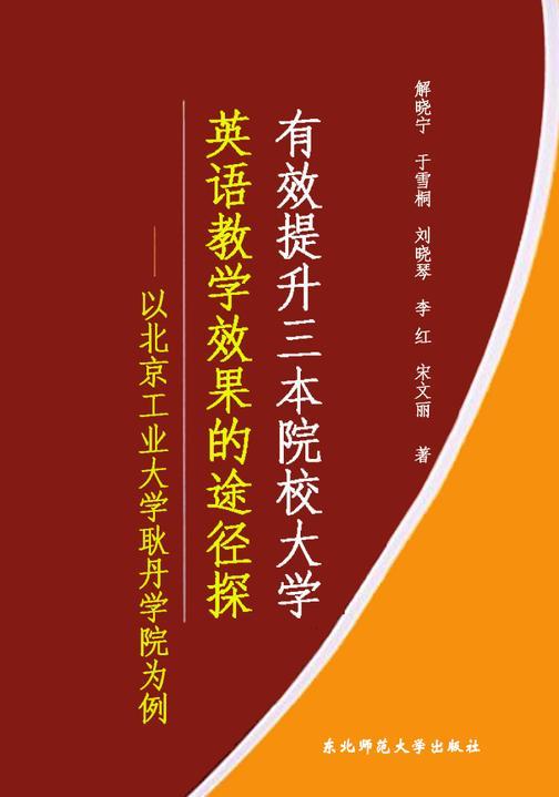 有效提升三本院校大学英语教学效果的途径探究——以北京工业大学耿丹学院为例