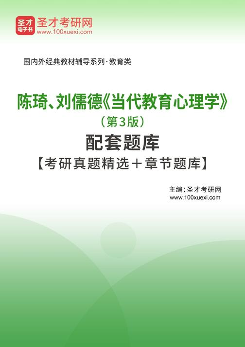 陈琦、刘儒德《当代教育心理学》(第3版)配套题库【考研真题精选+章节题库】