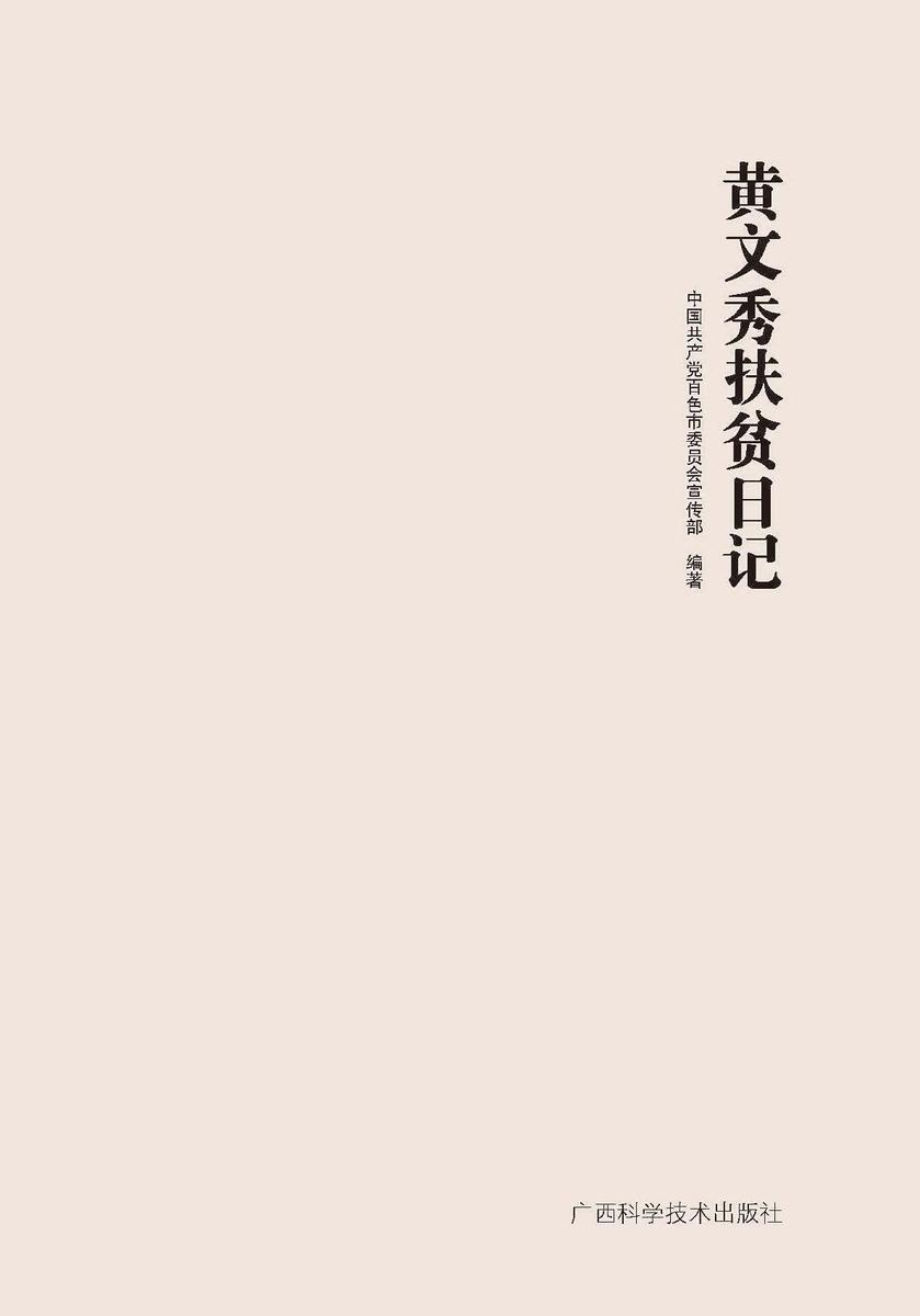 黄文秀扶贫日记